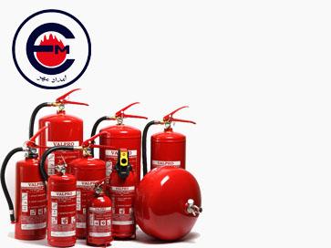 شارژ انواع کپسول آتش نشانی